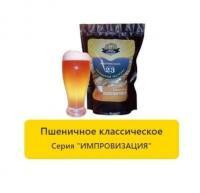 Пшеничное классическое «Импровизация», 2,1 кг